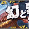 豪火幻獣クエスト(最高難易度)