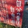 世田谷区の「自由に遊ぶ冒険遊び場」