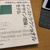 『学習者中心の教育を実現するインストラクショナルデザイン理論とモデル』 ひとり読書会 まとめ
