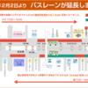 沖縄2-⑤:沖縄の交通事情  バスレーンにご注意!