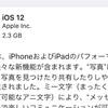 iOS12GMリリース