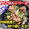 【レシピ】超簡単混ぜごはん!豚の時雨煮と炒り卵と天かす!