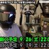 【Mini-Z】第4回ファイブミニッツジムカーナ視聴者グランプリ決勝&表彰生ライブ  の日程が9/26(土)22:00~に変更となりました