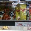 【業務スーパー】ハチ食品 たっぷりビーフカレー中辛250g(税込84円)