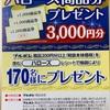 ハローズ×ブルボン ハローズ商品券プレゼントセール  12/10〆