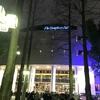 【大阪】ザ・シンフォニーホール『ニューイヤーコンサート2019』の感想