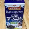 亜麻仁油(あまにゆ)flaxseed oil