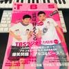 「別冊TV Bros. TBSラジオ全力特集 Vol.2」の情報量が半端ない。
