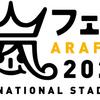 アラフェス2020楽曲リクエスト投票記録