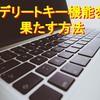 【クロームブックショートカットキー集】デリートキー機能を果たす方法