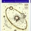 『コペルニクス―地球を動かし天空の美しい秩序へ』 ギンガリッチ&マクラクラン (大月書店)