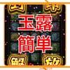 モンスト日記『玉楼《弍》クリア♪やっぱりやってよかった‼️」ソロモン最高❗️2019/01/22