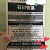 石川智晶「スワンの夢が意味するものは」サイン会