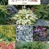 庭づくり本:カラーリーフ図鑑