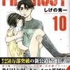 近未来公道レーシングバトル『MF GHOST(エムエフゴースト)』コミックス怒涛の新刊ラッシュその3