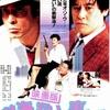 "<span itemprop=""headline"">映画「熱海殺人事件」(1986)</span>"