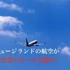ニュージランド航空セール実施中!!