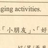 幼稚園の成績表!K1(年少)に1ヶ月通ったら香港のローカルスクールは成績表を出すの?