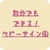 本当に使えるサインの実例公開!〜自分でもできる!ベビーサイン!(4)〜