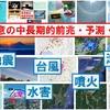 【最新】要注意の中長期的地震(災害)前兆・予測・予言