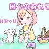 伊勢丹のオンライン顔タイプ診断レポート【診断してもらうまで編】