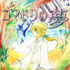 天才ピアニスト少年の、いつかの夢の話。「コマドリの夢」 - 神在琉葵