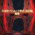【FF14】バハムート零式:侵攻編を制限解除で駆け抜けて