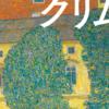 「クリムト展」@東京都美術館