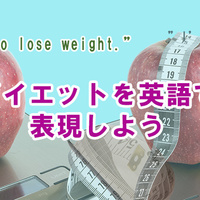 〔英語で!〕ダイエットにまつわる表現や海外の最新情報♪