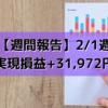 【週間報告】2021年2月1日週