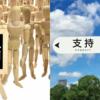 NHK世論調査を元に仮想選挙を行ってみました。