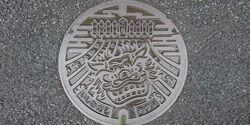 茨城県石岡市のマンホール