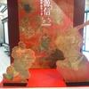 【明日まで!】奈良国立博物館「源信展」に行って地獄と極楽を堪能