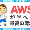 【RaiseTechレビュー】AWSフルコースを受講した感想・体験談
