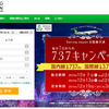 格安の春秋航空LCC  国際線999円のセール航空券 予約前にチェックしておきたいこと