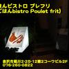 ごはんビストロプレフリ(ごはんbistro Poulet frit)〜2020年9月8杯目〜