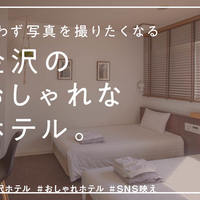 【金沢】カップルや女子旅におすすめ!SNSでも投稿多数の金沢のおしゃれホテルまとめ
