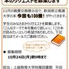 【締め切りました】新潟県立看護大学図書館から借りたい本を募集します(~10/24朝9時)