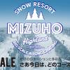 【おすすめ】広島近郊のスキー場紹介するよ!! 瑞穂ハイランド編