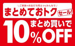 【告知】まとめ買いセール【2018/5/18-5/30】