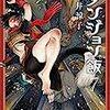 正統ファンタジー【読書感想文】『ダンジョン飯7』久井涼子