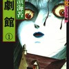 漫画【惨劇館】ネタバレ無料 木田は自殺したなら、早笛が刺した人はいったい誰なのか謎