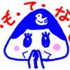 日々是好日 鳩子はお茶のお稽古してます