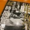 スピーチや時間管理の仕事術で田中角栄さん本を読んでみた