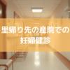里帰り先の産院での妊婦健診について