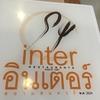 昼食:Inter Restaurant(Bangkok, Thailand)