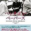 『ペンタゴン・ペーパーズ/最高機密文書』を日本の政治記者にも観てもらいたい。