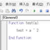 【EXCEL】関数を自作したい