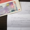 【資産運用EXPO】サンワード貿易から届いたJTBギフトカード。どこで使える??