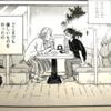 鶴谷香央理『メタモルフォーゼの縁側』(全5巻)はとても穏やかに、優しく完結した